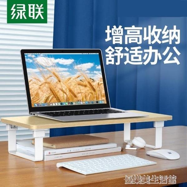 台式電腦顯示器增高架筆記本屏桌面支架托架架子辦公室抬高鍵盤收納置物適用于手提電腦
