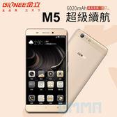 【全新福利品】金立 GIONEE M5 5.5吋 2G/16G 4G 四核心 雙電芯 1300萬畫素 智慧型手機~送原廠配件包