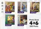 7折藝術系列 4X6相簿 200張(附外...