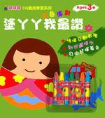 書立得-CQ養成學習系列:配色派對-塗丫丫我最讚(附蠟筆)