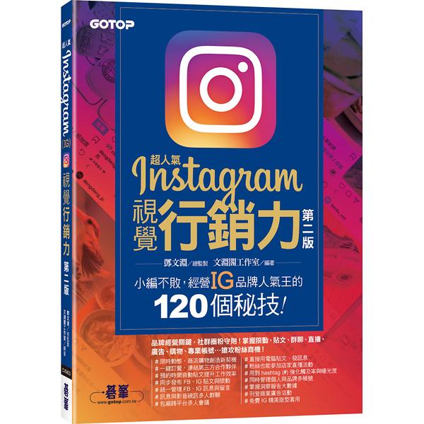 超人氣Instagram視覺行銷力(第二版):小編不敗,經營IG品牌人氣王的120個秘技!
