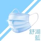 翔榮醫療口罩 舒湖藍 口罩 台灣製造 雙鋼印 醫療口罩 MIT 成人口罩( 現貨供應)