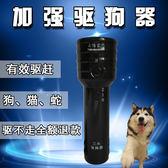 超聲波驅狗器戶外超聲波大功率驅狗器室外驅蛇貓器趕狗止吠器神器 雙12鉅惠