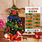 聖誕樹套餐1.8米加密豪華裝飾品小迷你家用粉色聖誕節