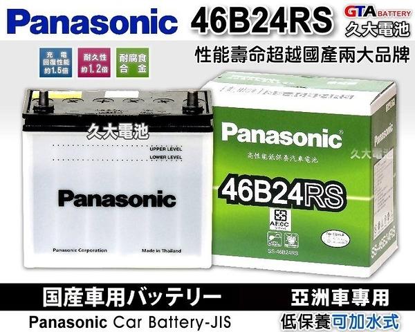 ✚久大電池❚ 日本 國際牌 Panasonic 汽車電瓶 汽車電池 46B24RS 性能壽命超越國產兩大品牌