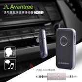 Avantree 藍牙音樂接收器 【CK121】 一對二 含轉接頭 新風尚潮流
