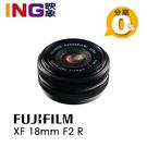 【24期0利率】Fujifilm XF 18mm F2 R 恆昶公司貨 標準廣角定焦鏡頭18/2