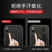 iPhonex手機殼超薄蘋果x磨砂iPoneX硬殼潮透明創意 sxx1058 【衣好月圓】