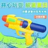 迷你兒童小水槍3-6歲寶寶小孩沙灘戲水 全館免運