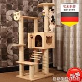 劍麻貓爬架實木貓抓柱樹屋貓玩具貓抓板跳台貓咪窩貓架貓家具四季