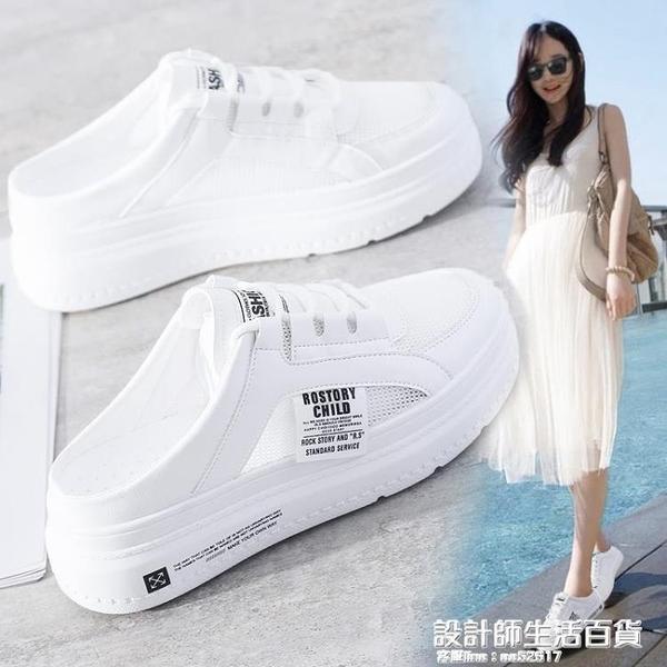 半拖鞋女2020年新款夏季百搭網紅包頭懶人鞋外穿厚底一腳蹬小白鞋 設計師生活