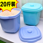 米桶米桶塑料家用密封廚房儲物收納面粉桶密封20 斤米缸防潮儲米箱【 出貨八折搶購】