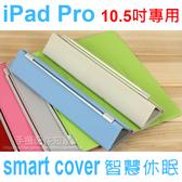 【Smart Cover】Apple iPad Pro 10.5吋專用 保護蓋-贈保護背殼/前蓋/上蓋/保護套/智能休眠喚醒/A1701/A1709-ZY