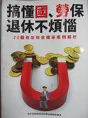 【書寶二手書T1/行銷_MEK】搞懂國勞保退休不煩惱-22篇老年年金精采案例解析