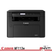 Canon imageCLASS MF113w 黑白無線雷射多功能複合機