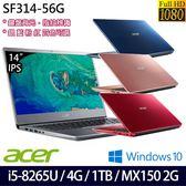 【Acer】 Swift 3 SF314-56G 14吋i5-8265U四核MX150獨顯Win10輕薄筆電(四色任選)