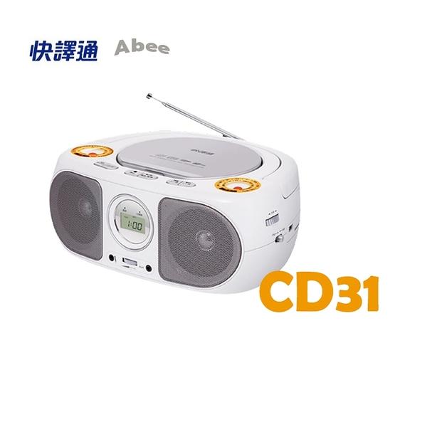 Abee 快譯通 手提 CD 立體聲 音響 CD31/ CD-31
