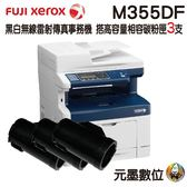 【搭CT201938相容碳粉匣三支】FujiXerox DocuPrint M355df 黑白網路多功能傳真雷射複合機