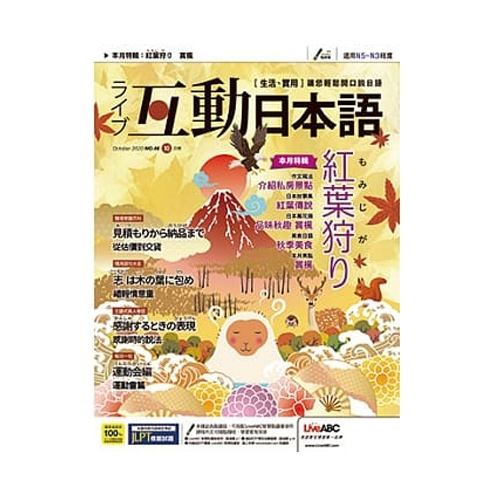 《Live互動日本語》互動下載版 8 期