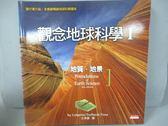 【書寶二手書T4/科學_IFT】觀念地球科學I_呂特根、塔布克、塔沙