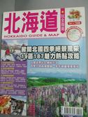 【書寶二手書T3/旅遊_XFX】北海道玩全指南14-15版_吳秀雲
