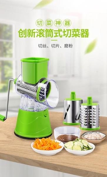 滾筒切菜機家用切絲器擦土豆絲切片器刨絲器多功能切菜器廚房神器 設計師生活