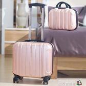 密碼箱子行李箱小旅行箱18寸登機箱16寸拉桿箱女男萬向輪韓版可愛 魔方數碼館igo