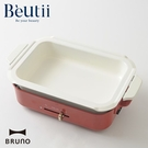 BRUNO 陶瓷料理深鍋  BOE021多功能電烤盤 專用配件 原廠公司貨 日本品牌 台灣公司貨 非代購