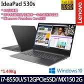【Lenovo】 IdeaPad 530S 81EU00PNTW 14吋i7-8550U四核512G SSD效能MX150獨顯輕薄筆電