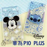 [專區兩件七折] 華為 P10 Plus 迪士尼 透明 手機殼 手機套 背景彩繪 史迪奇米妮 卡通 保護殼 保護套