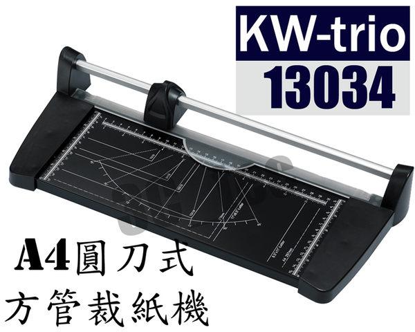可得優 Kw-Trio KW-13034 A4圓刀式裁紙機 (方管)