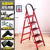 降價兩天 家用折疊梯子多功能人字梯行動樓梯加厚室內扶梯四步伸縮小梯子