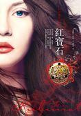 (二手書)紅寶石:時空戀人Ⅰ