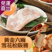 山海珍饈 國產特選雪花松阪豬 180g/入-6入組【免運直出】