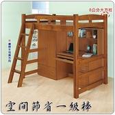 【水晶晶家具/傢俱首選】CX1181-1貝克漢3.5呎柚木色多功能高腳床~~三件式組合‧恕不拆賣