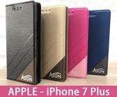 【ATON隱扣側翻可站立】for蘋果 iPhone 7Plus 7+ 5.5吋 皮套手機套側翻套側掀套手機殼保護殼