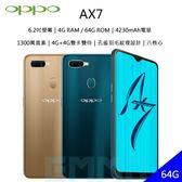 【3期0利率】OPPO AX7 6.2吋 4G/64G 1300萬畫素 4230mAh 雙卡雙待 臉部辨識 後置AI雙鏡頭 智慧型手機