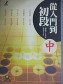 【書寶二手書T1/嗜好_OOC】從入門到初段(中)_圍棋_聶衛平,黃希