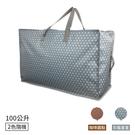大容量防水牛津布收納袋100公升/ AS7142(約70x42x35cm)/ 棉被衣物收納包/ 旅行包