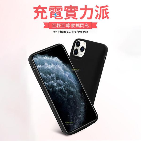 iPhone11 Pro Max 充電殼 6000mAh 全包覆 電池 背夾電源 背夾電池 行動電源 背蓋電池