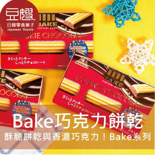 森永 Bake烘烤巧克力餅乾