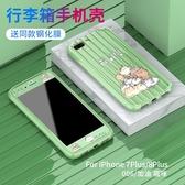 iPhone 6 6S Plus 手機殼 保護套 全包邊卡通防摔軟殼 行李箱 送同款滿屏螢幕貼 保護殼 iPhone6