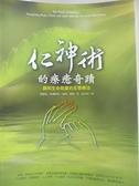 【書寶二手書T2/養生_EZU】仁神術的療癒奇蹟-調和生命能量的至簡療法_愛麗絲‧柏邁斯特