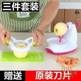手動削蘋果神器家用自動去皮削皮機手搖多功能分割器切水果刀 自由角落