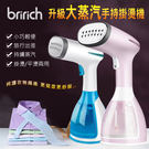 【bri-rich】 升級版 大蒸氣 手持式【創意巴巴】 掛燙機  (掛燙/平燙二用)