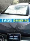 汽車用遮陽擋車子神器遮光罩車內遮陽簾傘式前擋檔防曬隔熱遮陽板 一木良品