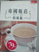 【書寶二手書T8/財經企管_JIT】帝國飯店的風範_犬丸一郎