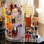 化妝品收納盒 透明旋轉桌面非壓克力梳妝台口紅護膚品置物架【八折搶購】