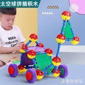 拼裝玩具 兒童益智拼搭拼裝太空球拼插積木 幼兒園寶寶智力早教玩具 LC2439 【歐爸生活館】