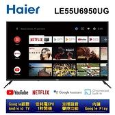 送好禮【Haier 海爾】55吋真AndroidTV4KHDR聲控連網液晶電視LE55U6950UG